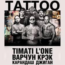 Tattoo 2012