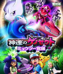 Pokemon Movie 16 Genesect and the Legend Awakened Hindi Dubbed Movie Full  Download HD