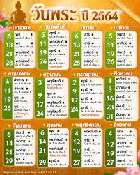 ปฏิทินปี 2564 วันพระคือวันไหนบ้าง