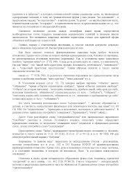 Реферат на тему Русский язык российского права docsity Банк  Это только предварительный просмотр
