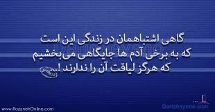 نتیجه تصویری برای جملات زیبا وخواندنی در موردانتخابات