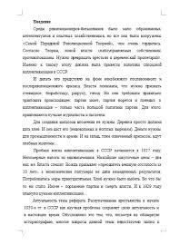 Реферат Коллективизация в СССР в е годы Рефераты Банк  Коллективизация в СССР в 30 е годы 18 06 15