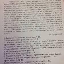Помогите сделать контрольную по русскому Школьные Знания com Помогите сделать контрольную по русскому
