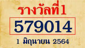 1 มิถุนายน 2564@ มาแล้ว!! เลขเด็ด เลขสำนักงานสลากกินแบ่งรัฐบาล รางวัลที่1  งาดวันที่ 1 มิถุนายน 2564 – globalinfo24h.com