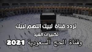 أنا يمني   تردد قناة لبيك اللهم لبيك وقناة الحج السعودية لنقل شعائر الحج  2021