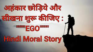 अहकर छडय और सखन शर कजए Ego Hindi Moral Story