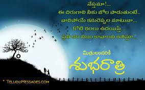 Telugu Good Night Friendship Sweet Dreams Quote Good Morning