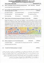 pms english precise composition paper ppsc mcqs past pms 2015 2016 english precise composition paper compulsory paper