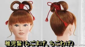 稚児髷ちごまげちごわげ日本古来より伝わる子供用髪型 七五三 十