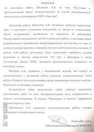 Требования к оформлению и процедура защиты бакалаврского диплома   ОБРАЗЕЦ Список публикаций студента
