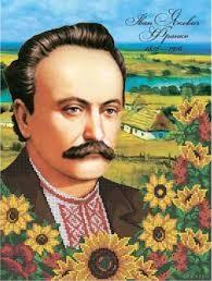 Іван Франко (1856-1916) біографія, творчість