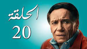 مسلسل عادل إمام | رمضان 2021 | الحلقة العشرون - YouTube