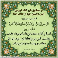 Image result for اصرار بر گناه