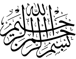Image result for الصور بسم الله الرحمن الرحيم