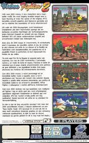 Virtua Fighter 2 - Jeu Combat - Gamekult