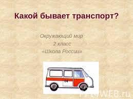 Презентация для детей Какой бывает транспорт класс скачать  Окружающий мир 2 класс Школа России