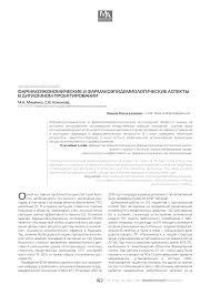 Фармакоэкономические и фармакоэпидемиологические аспекты в  Показать еще
