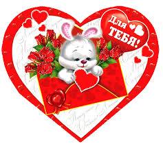 Картинки по запросу валентинки