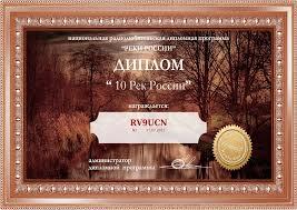 СРТО Диплом Реки России Реки России award