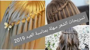 اجمل واسهل تسريحات الشعر بنات صغار للعيد 2019 بالفيديو