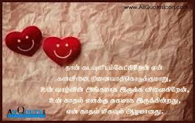 tamil es about life and love tamil love feeling kavithai images for whatsapp facebook