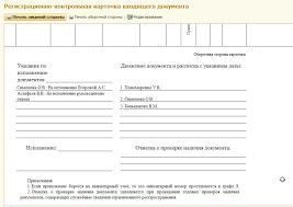 Комплект внешних печатных форм для конфигураций Документооборот  Регистрационно контрольная карточка