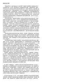 Экономические проблемы мира и разоружения реферат по экономике  Свободные экономические зоны в мире реферат по экономике скачать бесплатно СЭЗ развития иностранный экспорт предпринимательство создание
