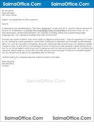 Application For Store Keeper Rome Fontanacountryinn Com