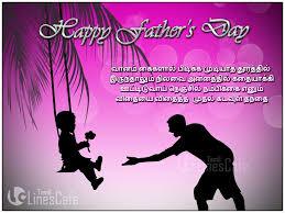 Appa Father Kavithai Tamillinescafecom