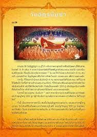 """วันอัฏฐมีบูชา - """"Chalermrajakumari"""" Public library Bangkhonthi   Flip PDF  Online"""
