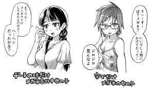 イラストメガネにおけるギャップ萌えが思ってるのと違う風に使われ