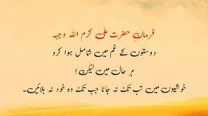 Urdu Quotesfriendships Quotespositive Thoughtsinspiration