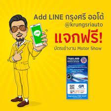 Krungsri Auto - Add LINE กรุงศรี ออโต้ เป็นเพื่อน รับฟรี!...