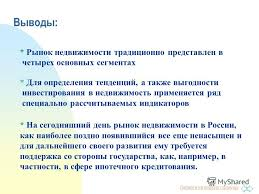 Презентация на тему Перейти на первую страницу Становление и  5 Перейти
