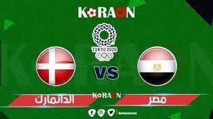 مشاهدة مباراة مصر والدنمارك بث مباشر كرة اليد أولمبياد طوكيو 2021 - موقع  كورة أون
