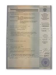 Купить диплом менеджера в Москве Диплом менеджера о высшем образовании Бланк Гознак