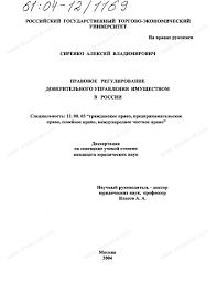Диссертация на тему Правовое регулирование доверительного  Диссертация и автореферат на тему Правовое регулирование доверительного управления имуществом в России dissercat