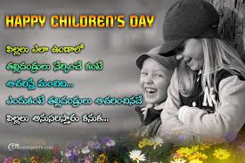 happy childrens day quotes in telugu - Telugu Quotes
