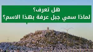 جبل عرفة .. لماذا سمي بهذا الاسم - YouTube