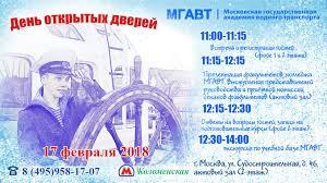 Московская государственная академия водного транспорта  19 док