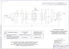 Курсовая работа по технологии машиностроения курсовое  Курсовая работа Восстановление коленчатого вала ГАЗ 66