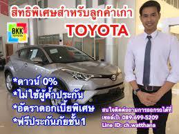 โปรโมชั่นลูกค้าเก่า TOYOTA ออกรถฟรีดาวน์ 0% ไม่ต้องใช้คนค้ำ | โปรโมชั่นออก รถโตโยต้าป้ายแดง