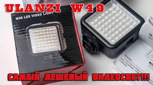 Самый дешевый видеосвет для блогера! Светодиодный ...