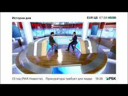 РАН Диссертация Мединского лженаучная 2017 07 05 Иван Бабицкий о диссертации Мединского на РБК