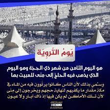 أعمال يوم التروية غدا إن شاء الله... - فى واحة القرآن والسنة