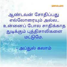 Abdul Kalam Inspirational Quotes In Tamil Daily Motivational Quotes