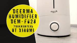 <b>УВЛАЖНИТЕЛЬ ВОЗДУХА</b> XIAOMI / <b>Deerma</b> Humidifier DEM-F628 ...