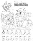 Раскраска букв русского алфавита 114