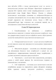 Реферат по теме Облачные технологии calameo er page 4