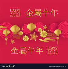 Happy chinese new year 2021 year metal Royalty Free Vector